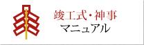 竣工式・神事マニュアル