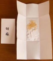 切麻(箱付)画像1