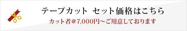 テープカットセット価格はこちら カット者@7,000~ご用意しております